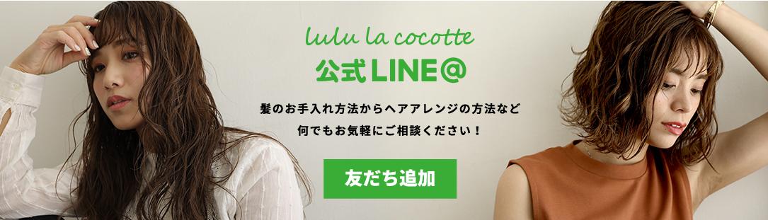 ルルココットの公式LINE@ 髪のお手入れ方法からヘアアレンジまでお気軽にご相談ください!